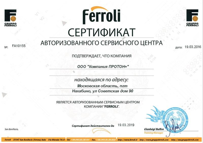 Ferroli - газовые, твердотопливные и дизельные котлы