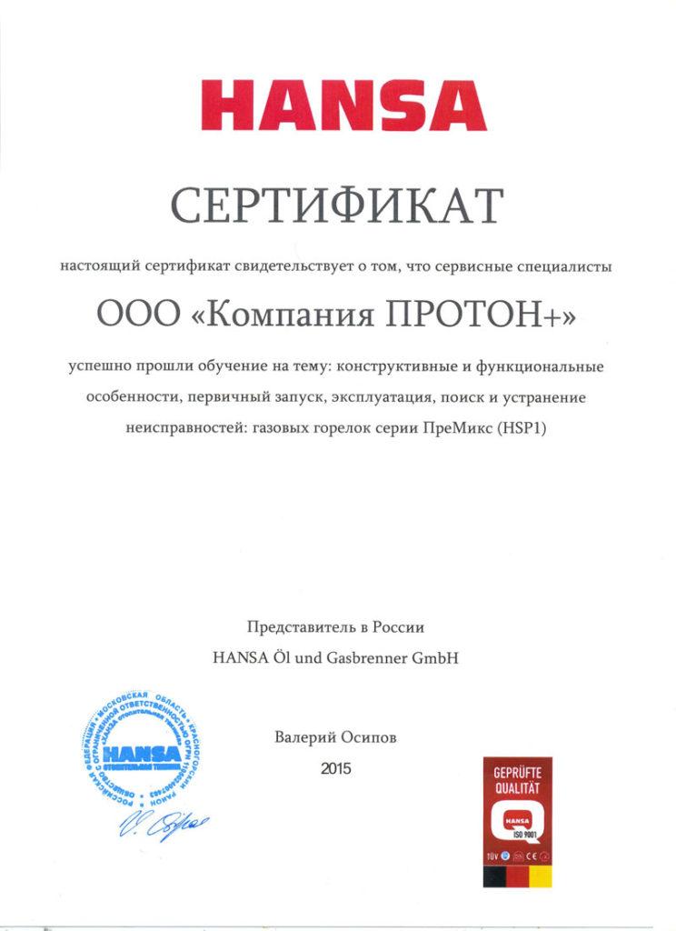 Hansa - газовые и жидкотопливные котлы и горелки